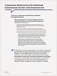 Отмена накопительной пенсии: социальные риски и возможности