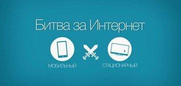 «Битва за интернет»: стационарный vs. мобильный